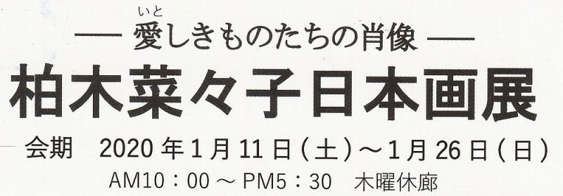 -愛しきものたちの肖像-柏木菜々子日本画展